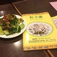 Bao Yuan Dumpling House