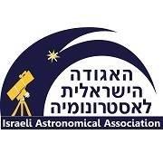 האגודה הישראלית לאסטרונומיה Israeli Astronomical Association IAA