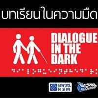 Dialogue in the Dark - Thailand