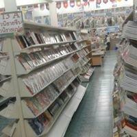 ร้านหนังสือดวงกมล ลำปาง