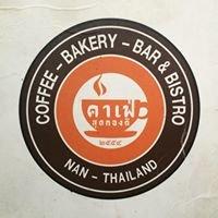 Cafe' Soodgongdee (สุดกองดี)