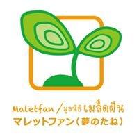 Maletfan