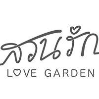 สวนรัก Love Garden