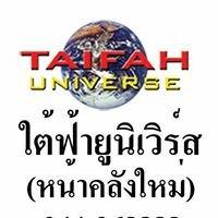 Taifah Universe ใต้ฟ้ายูนิเวิร์ส (หน้าคลังใหม่)