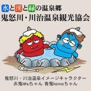 Kinugawa/Kawaji-onsen Tourist Association
