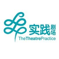 实践剧场 The Theatre Practice