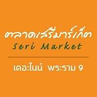 ตลาดเสรีมาร์เก็ต เดอะไนน์ พระราม 9 - Seri Market
