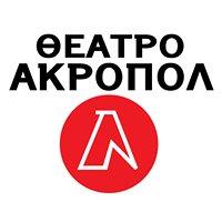 Θέατρο Ακροπόλ / Theatro Akropol