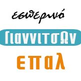 Εσπερινο ΕΠΑΛ Γιαννιτσων