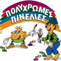 Πολύχρωμες Πινελιές Polyxromes Pinelies