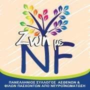 Ζωή με NF