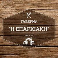 Taverna eparxiaki