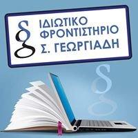 Ιδιωτικό Φροντιστήριο Σ. Γεωργιάδη