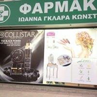Ioanna Gklara Constantinou Pharmacy