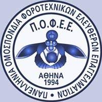 Πανελλήνια Ομοσπονδία Φοροτεχνικών Ελευθέρων Επαγγελματιών - ΠΟΦΕΕ - pofee