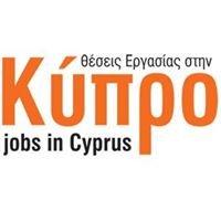 Θέσεις Εργασίας στην Κύπρο - Jobs in Cyprus
