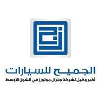 شركة الجميح للسيارات - Aljomaih Automotive Company