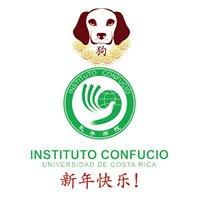 Instituto Confucio de la UCR