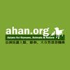 Asians for Humans, Animals, and Nature ( AHAN.org )