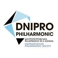 Дніпропетровська філармонія