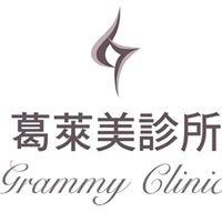 葛萊美診所