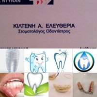 """Οδοντιατρικό και Στοματολογικό Ιατρείο """" Δρ.Κιλτένη Α. Ελευθερία """""""