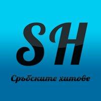 Сръбските хитове/Serbian hits