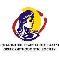 Ορθοδοντική Εταιρεία της Ελλάδος - Greek Orthodontic Society