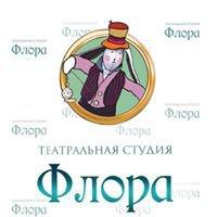 """Театральная студия """"Флора"""""""