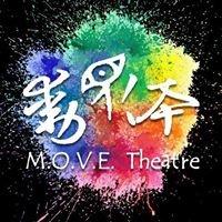 動見体 M.O.V.E. Theatre
