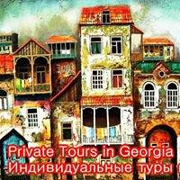 Private Tours in Georgia - Индивидуальные туры по Грузии