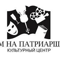 """Культурный центр """"Дом на Патриарших"""""""