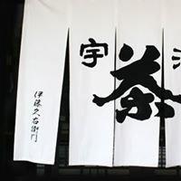 Itohkyuemon in Uji City, Kyoto