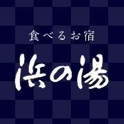 伊豆・稲取温泉 食べるお宿 浜の湯