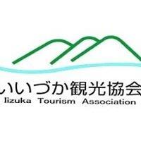 飯塚観光協会
