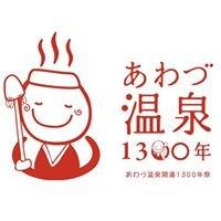 あわづ温泉観光協会