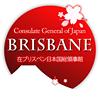 Consulate-General of Japan, Brisbane