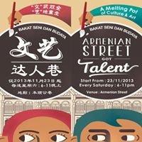 Armenian Street's Got Talent  文艺达人巷