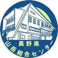長野県山岳総合センター