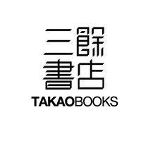 三餘書店 TaKaoBooks