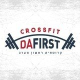 CrossFit Da First - קרוספיט ראשון מערב