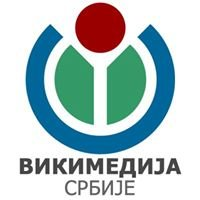Wikimedia Serbia (Викимедија Србије)
