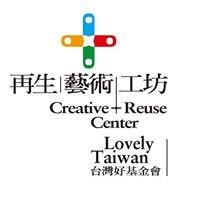 再生藝術工坊 CRC