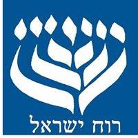 Montebello Jewish Center