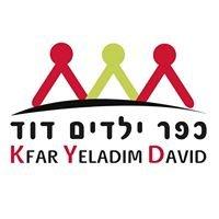 Kfar Yeladim David