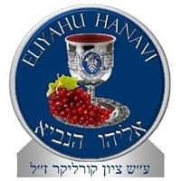 Eliyahu Hanavi Sephardic Congregation