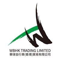 華球自行車批發零售展示中心 WBHK Trading Limited