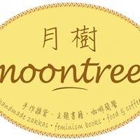 月樹 moontree