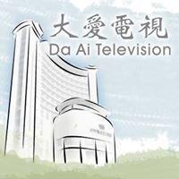 大愛電視 DaAi TV
