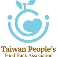 台灣全民食物銀行協會 Taiwan People's Food Bank Association